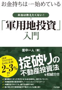 資産家に人気の投資法「軍用地投資」 ある本の出版によって、注目度急上昇中!