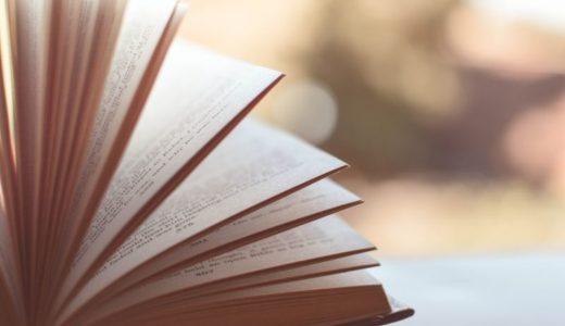 不動産投資を始める前に絶対読むべき本!騙される人の特徴や騙し方などリアルな裏話がわかる