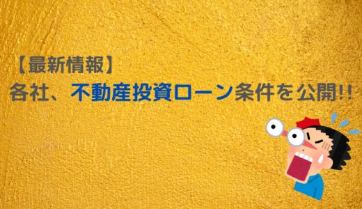 【まとめ】サラリーマン向け不動産投資ローン(アパートローン)を比較!