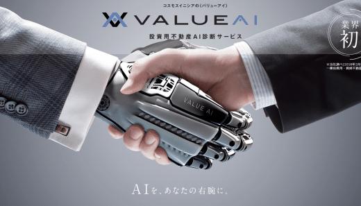 すでに実施されている人工知能(AI)を活用した不動産投資法 無料で利用できるサイトを紹介します。