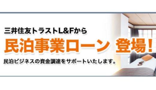 三井住友トラストL&Fが民泊向けローンを開始。早速、担当者に評判を聞いてみた結果
