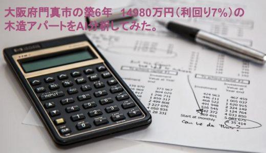 大阪府門真市の築6年 14,980万円(利回り7%)の木造アパートをAI分析してみた。私ならあと○○万円価格交渉するな!