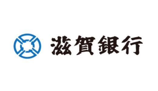 【5段階評価】滋賀銀行の不動産投資ローン(スピードローンジャストサポート)の条件とは?