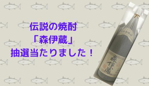 伝説の焼酎「森伊蔵」当選しました!3つの購入方法について解説します。