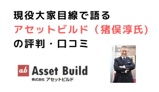 現役大家目線で語る アセットビルド(猪俣 淳氏)の評判・口コミ