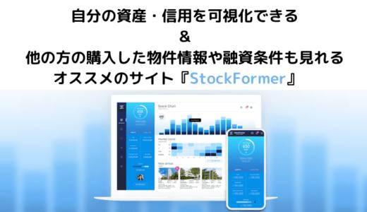 自分の資産・信用を可視化できる&他の方の購入した物件情報や融資条件も見れるオススメのサイト『StockFormer』