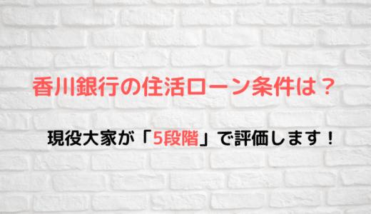 【5段階評価】香川銀行の不動産投資ローン(住活ローン)の条件とは?