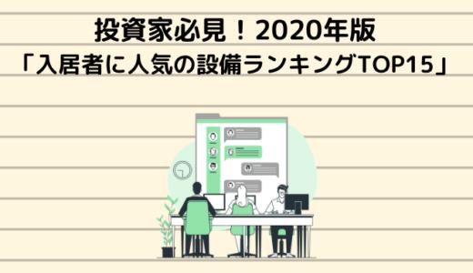 投資家必見!2020年版「入居者に人気の設備ランキングTOP15」