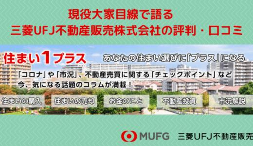 現役大家目線で語る 三菱UFJ不動産販売株式会社の評判・口コミ