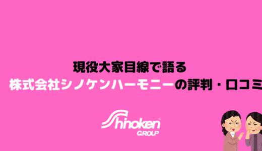 現役大家目線で語る 株式会社シノケンハーモニーの評判・口コミ