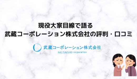 現役大家目線で語る 武蔵コーポレーション株式会社の評判・口コミ