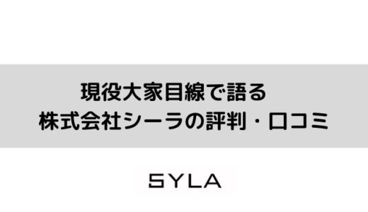 現役大家目線で語る 株式会社シーラの評判・口コミ